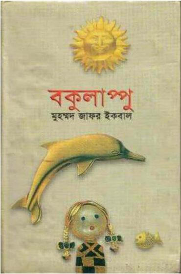 বকুলাপ্পু
