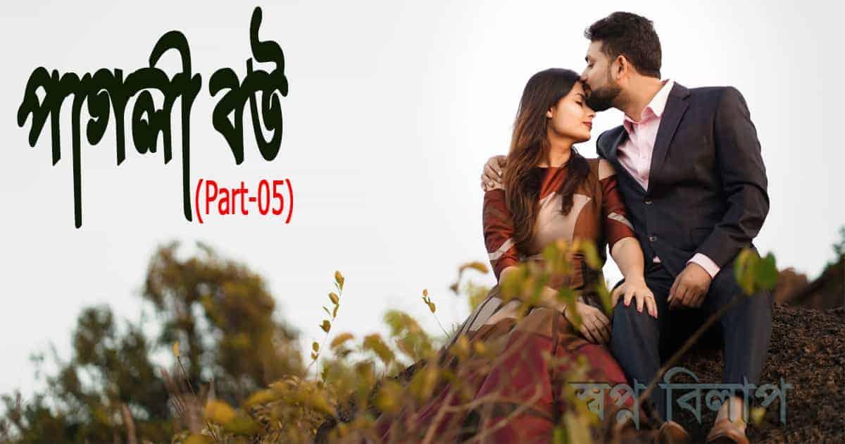 পাগলী-বউ part-05-min