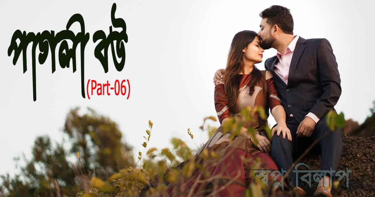 পাগলী-বউ part-06