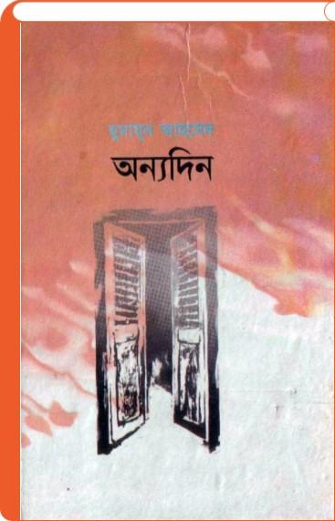Anyodin PDF Humayun Ahamed