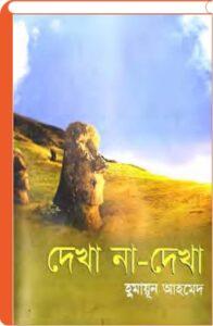 Dekha Na Dekha PDF