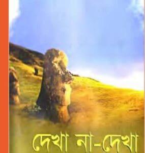 Dekha NA Dekha Humayun Ahamed PDF